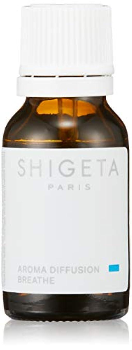 回復する終わり代表するSHIGETA(シゲタ) ブリーズ 15ml