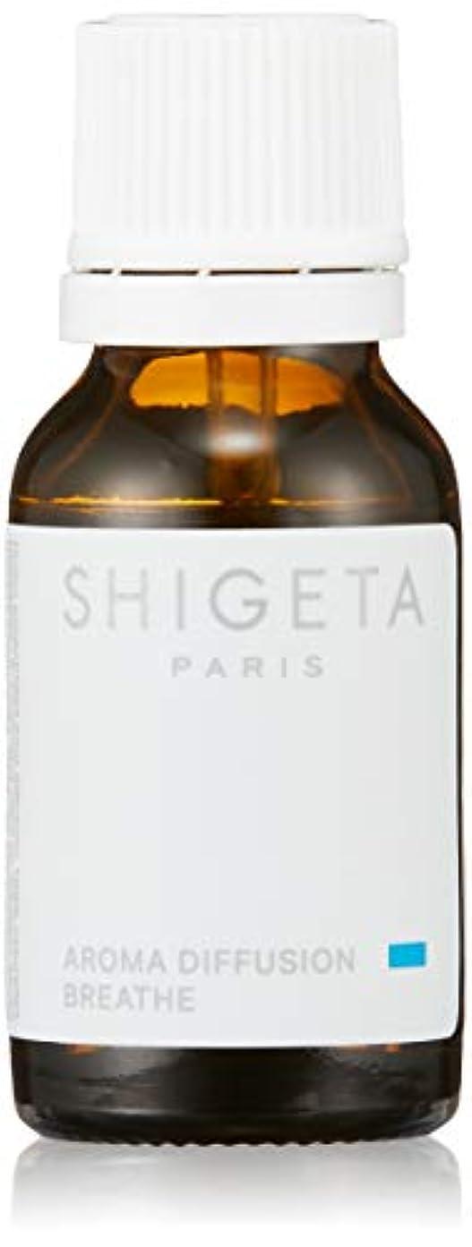 失速ディプロマ青写真SHIGETA(シゲタ) ブリーズ 15ml