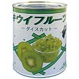 国産キウイフルーツ ダイスカット緑色