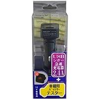 (まとめ)PROTEK USB2.4Aチャージャー&カーバッテリーチェッカー PCCHT-24BK【×3セット】