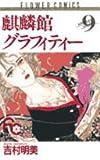 麒麟館グラフィティー (9) (プチコミフラワーコミックス)