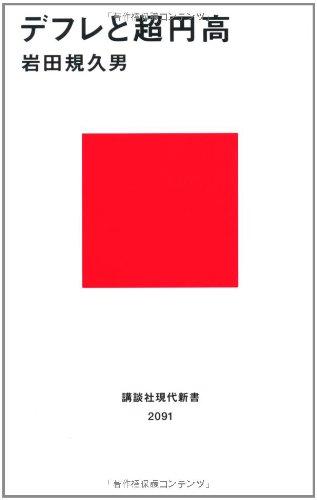 デフレと超円高 (講談社現代新書)の詳細を見る