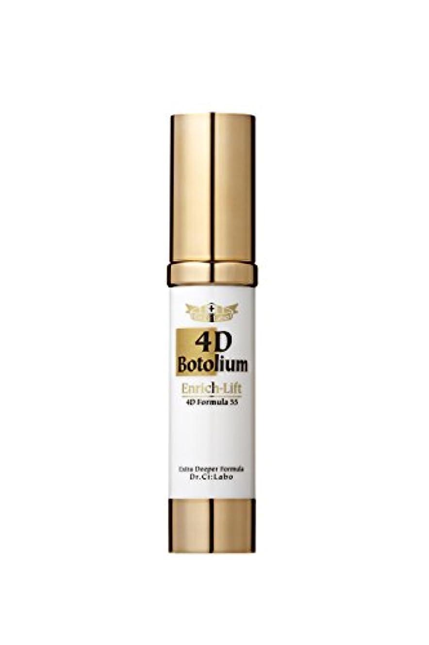テレビを見る軽発疹ドクターシーラボ 4Dボトリウム エンリッチ リフト 美容液 18g