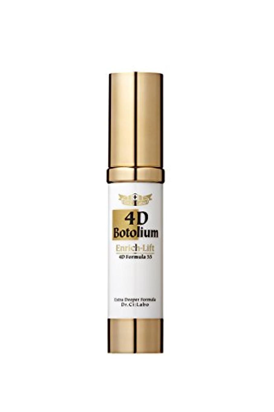 ドクターシーラボ 4Dボトリウム エンリッチ リフト 美容液 18g