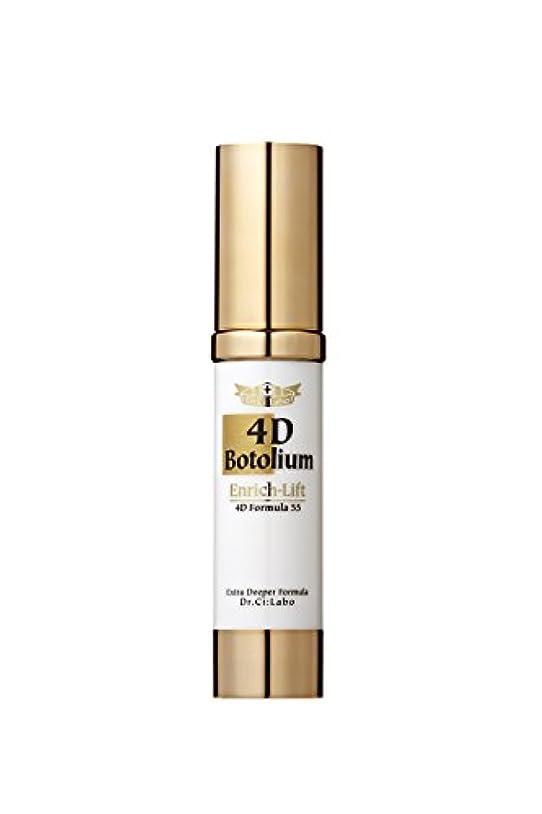 知人石のベーシックドクターシーラボ 4Dボトリウム エンリッチ リフト 美容液 18g