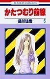 かたつむり前線 第5巻 (花とゆめCOMICS)