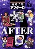 アフター0—著者再編集版 (6) (ビッグコミックスオーサーズ・セレクション)