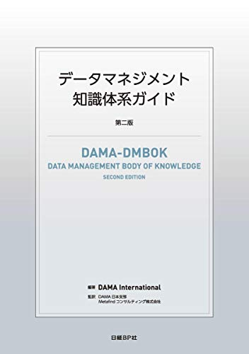 データマネジメント知識体系ガイド 第二版
