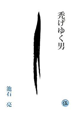 禿げゆく男 (マルゴ書雲)