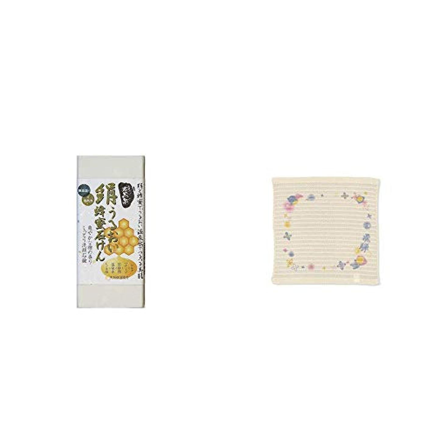 [2点セット] ひのき炭黒泉 絹うるおい蜂蜜石けん(75g×2)?(飛騨限定)さるぼぼ コラーゲンぷちたおる洗顔用【ベージュ】(綿100%)