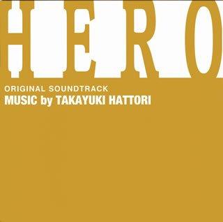 「HERO」TVシリーズ オリジナル・サウンドトラックの詳細を見る