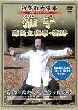 程聖龍内家拳 推手[DVD]