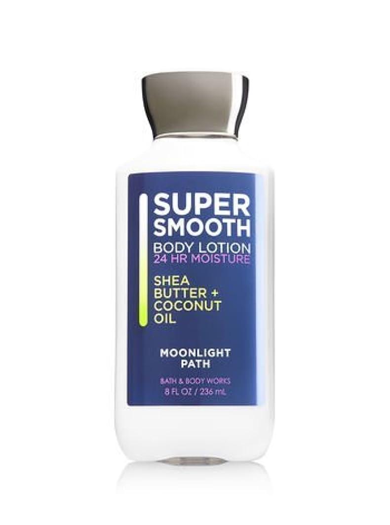 福祉ブランチ側溝【Bath&Body Works/バス&ボディワークス】 ボディローション ムーンライトパス Super Smooth Body Lotion Moonlight Path 8 fl oz / 236 mL [並行輸入品]