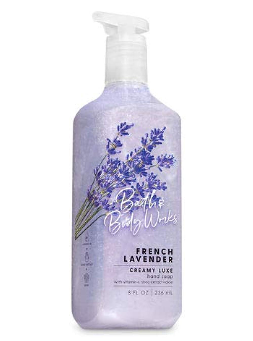 災害考案する音声学バス&ボディワークス フレンチラベンダー クリーミーハンドソープ French Lavender Creamy Luxe Hand Soap With Vitamine E Shea Extract + Aloe