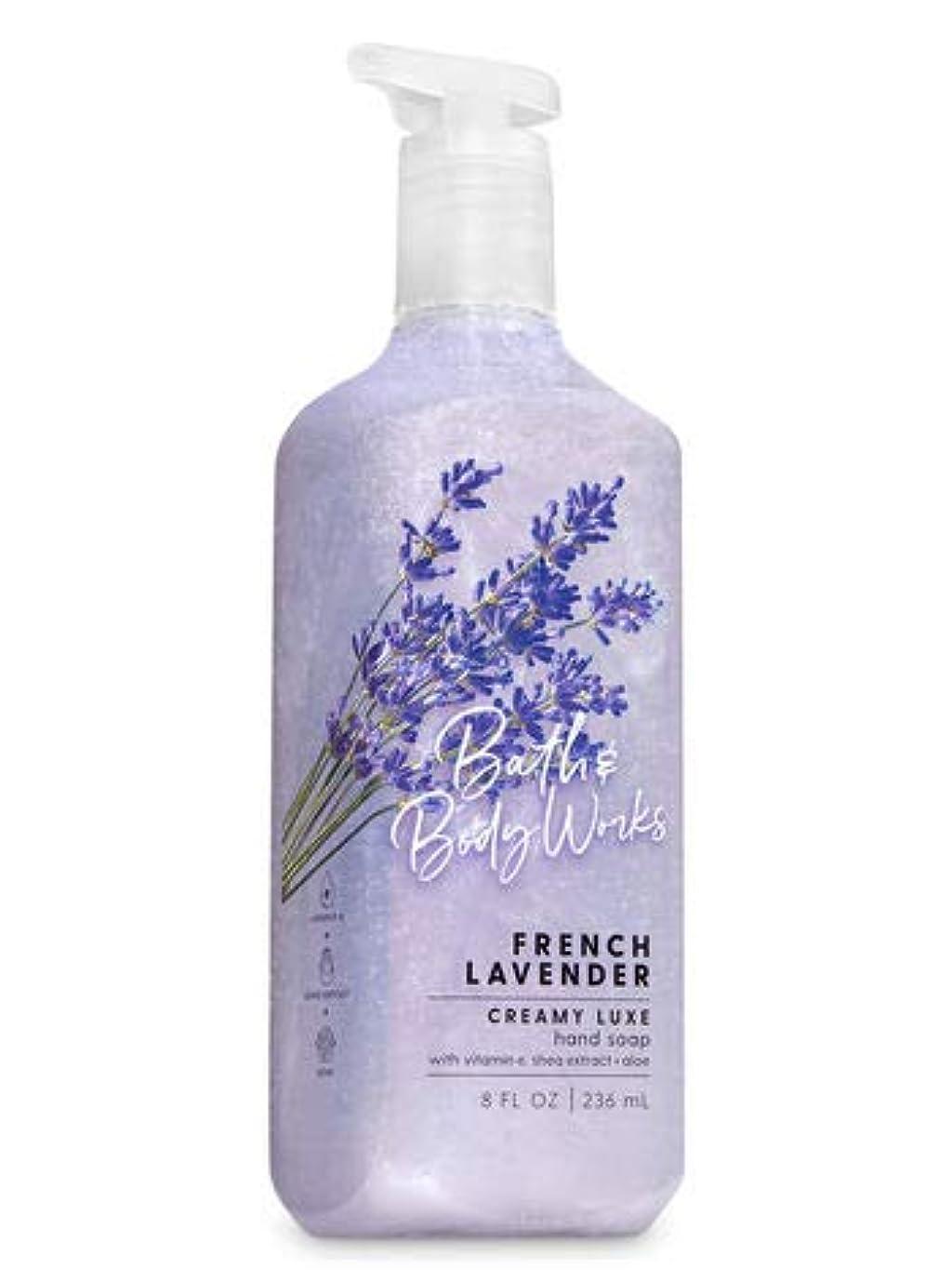 一過性古いムスバス&ボディワークス フレンチラベンダー クリーミーハンドソープ French Lavender Creamy Luxe Hand Soap With Vitamine E Shea Extract + Aloe