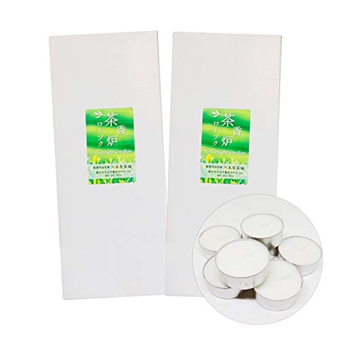 九る分数茶香炉専用 ろうそく キャンドル 10個入り 川本屋茶舗 (2箱)