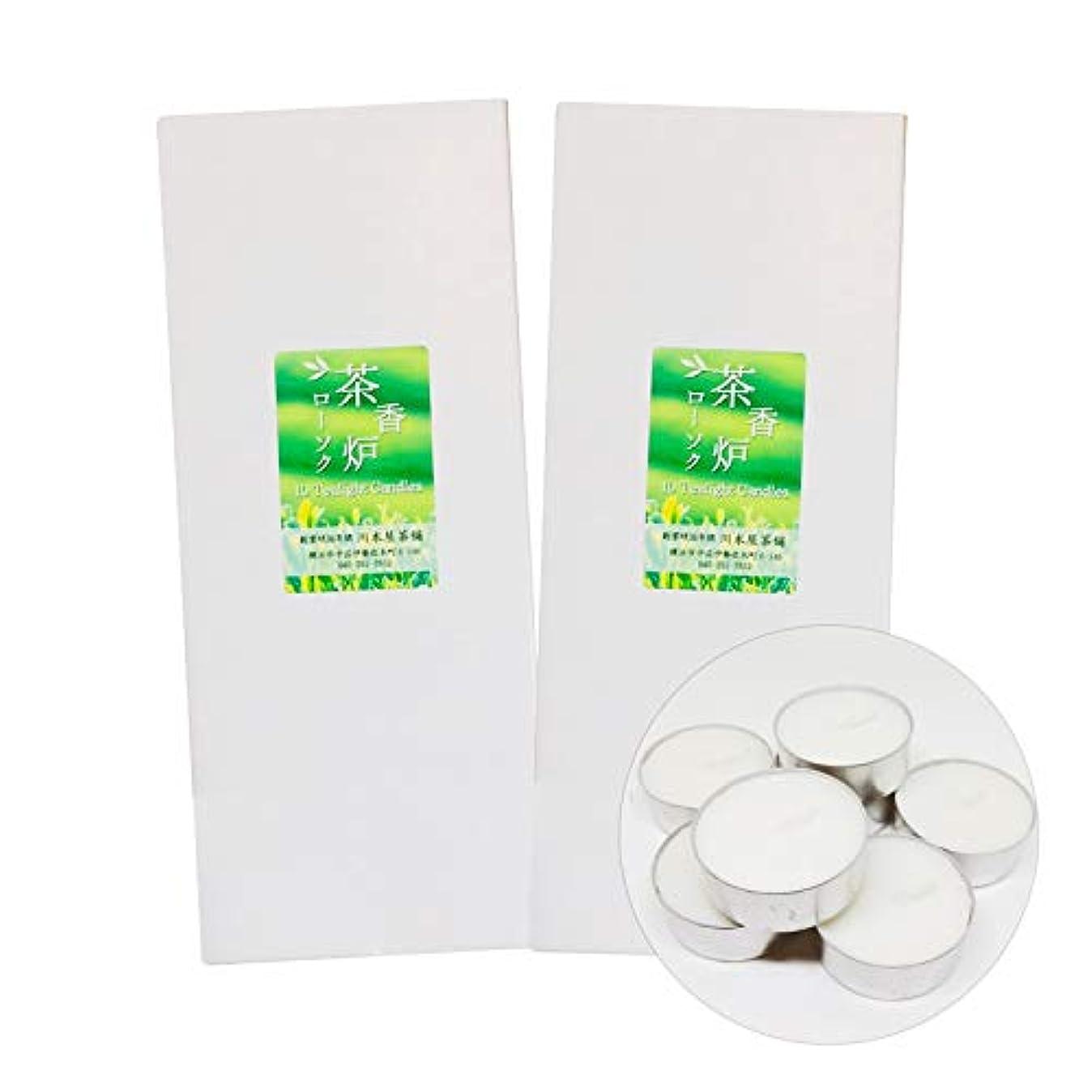スクレーパー楽な条約茶香炉専用 ろうそく キャンドル 10個入り 川本屋茶舗 (2箱)