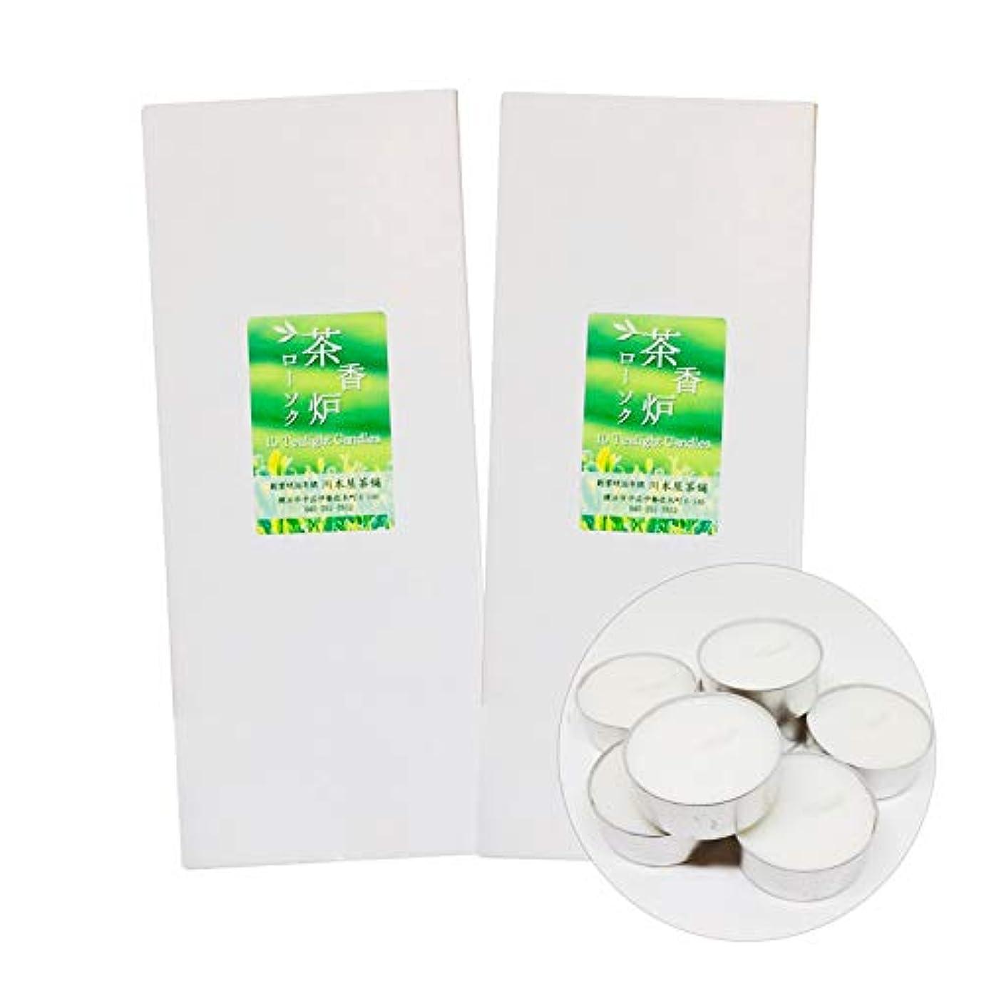 ふくろうなめらかカラス茶香炉専用 ろうそく キャンドル 10個入り 川本屋茶舗 (2箱)