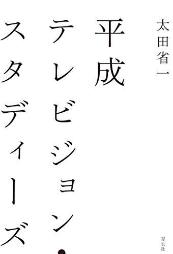 平成テレビジョン・スタディーズ