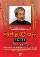 初見良昭 口伝 その二十三 2005 秋 [DVD]