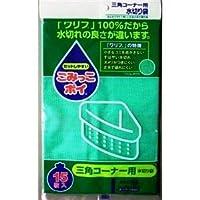 (まとめ)ネクスタ ごみっこポイ M 15P 三角コーナー用 【×5点セット】