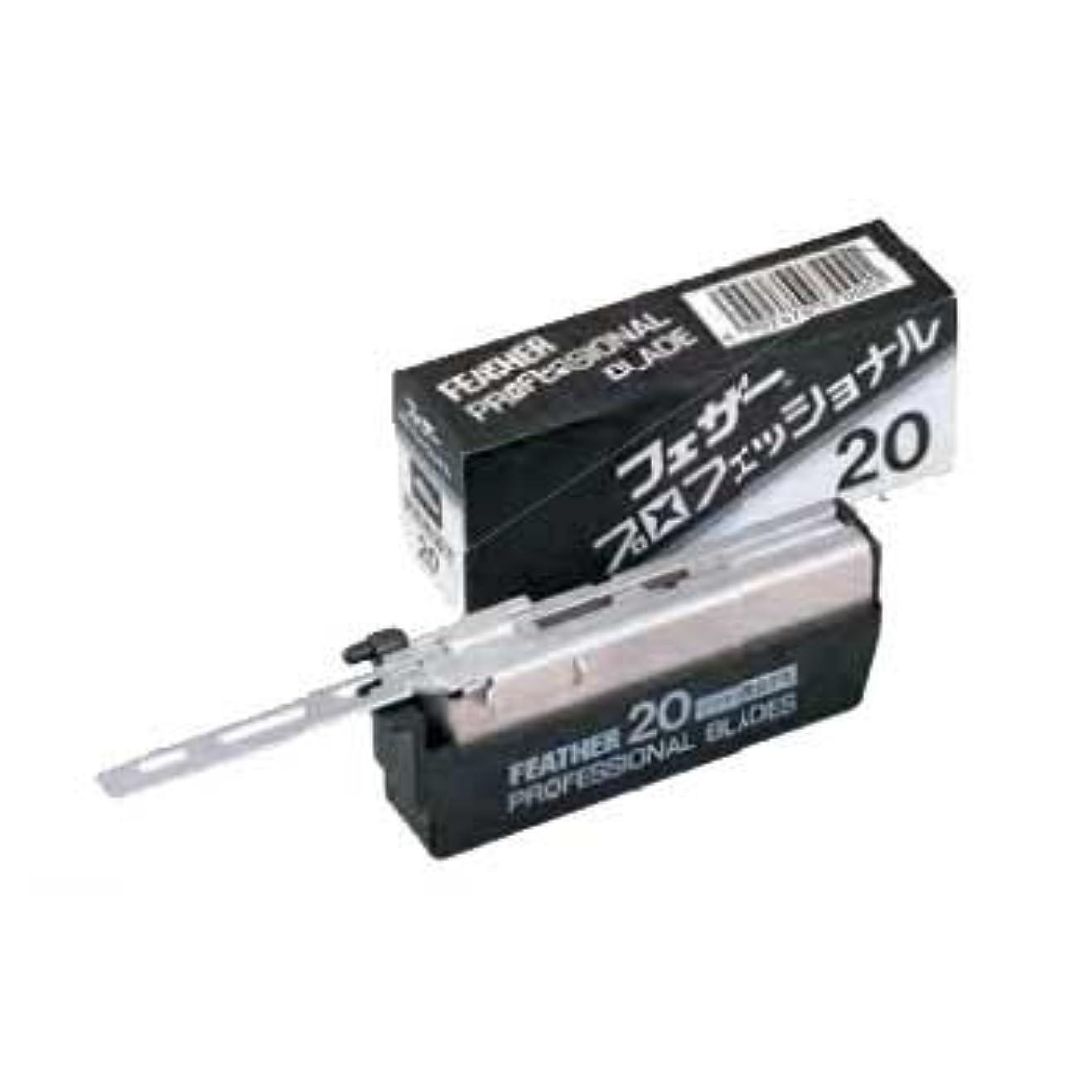 製作たぶん記念フェザー プロフェッショナル標準刃 PB-20 20枚×10 替刃 発売以来永年支持され続けるベーシックタイプはあらゆるヒゲに対応 FEATHER アーティストクラブ用替刃