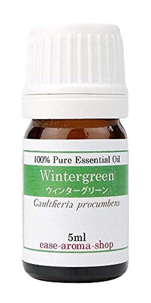 栄光の繰り返した純正ease アロマオイル エッセンシャルオイル ウィンターグリーン 5ml AEAJ認定精油