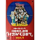 ハロー!モーニング。ハロモニ劇場「バスがくるまで」Vol.1 [DVD]