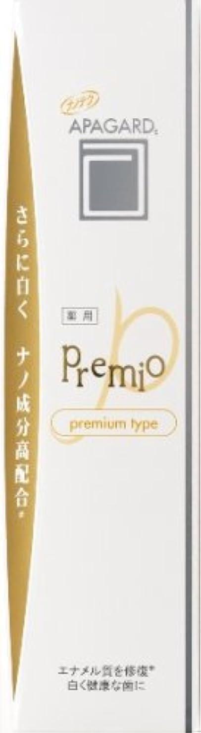 生人気の環境に優しいAPAGARD(アパガード) プレミオ プレミアムタイプ 100g