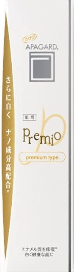 晩餐穿孔する俳句APAGARD(アパガード) プレミオ プレミアムタイプ 100g