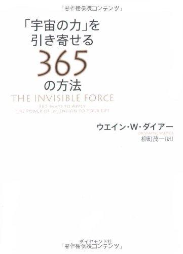 「宇宙の力」を引き寄せる365の方法の詳細を見る