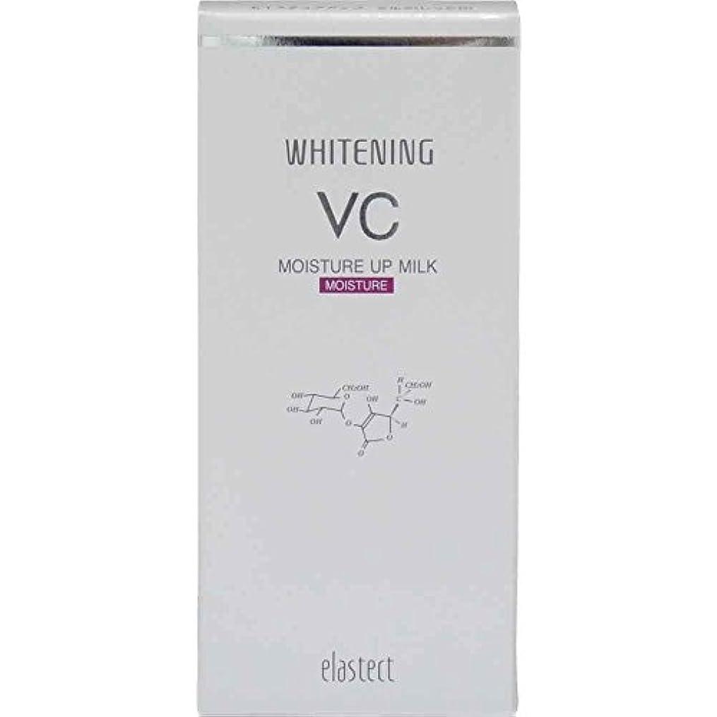 湿った世論調査容器エラステクト ホワイトニング モイスチュアアップミルクVC(M) しっとりタイプ 120mL 【医薬部外品】