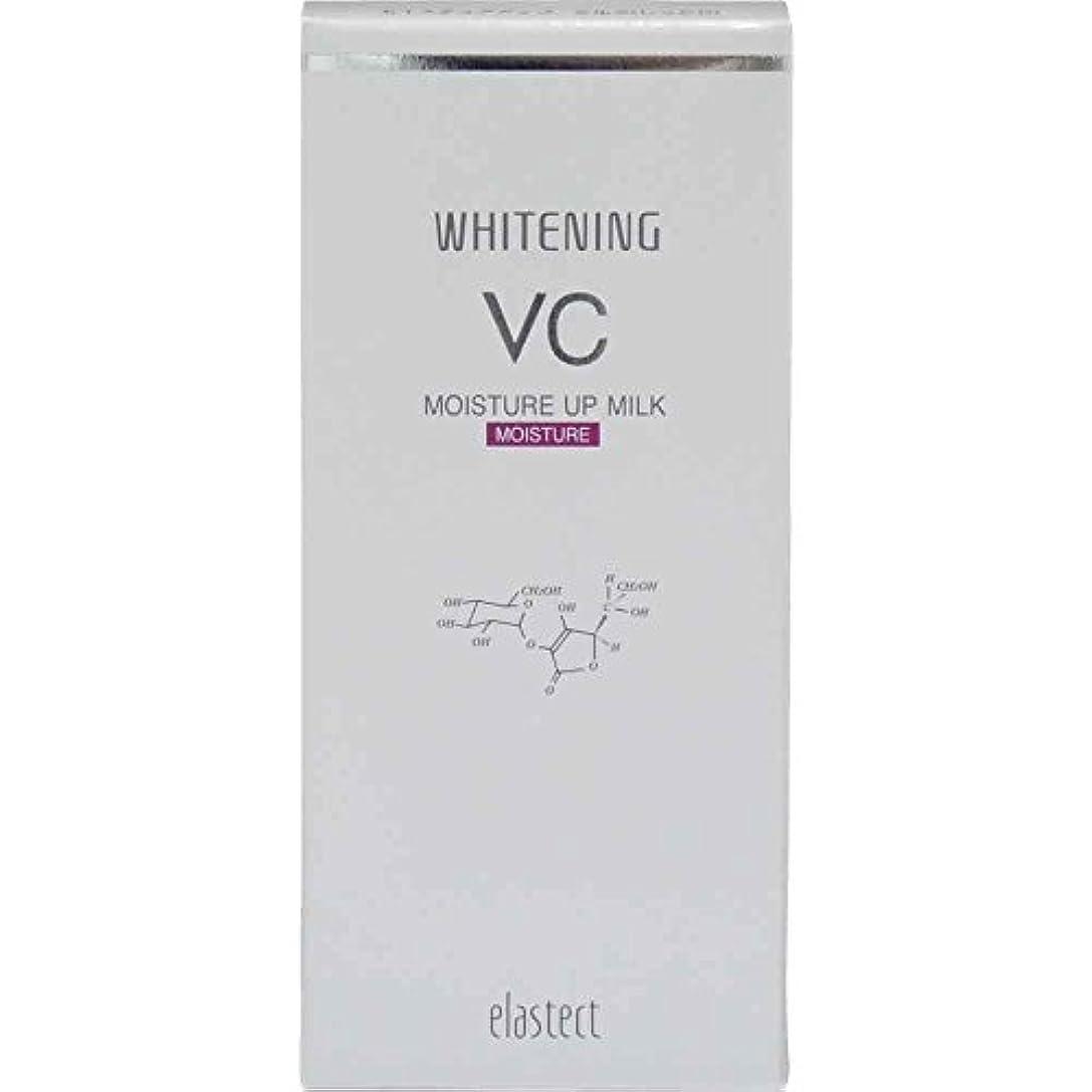 分注する彼女の設計図エラステクト ホワイトニング モイスチュアアップミルクVC(M) しっとりタイプ 120mL 【医薬部外品】