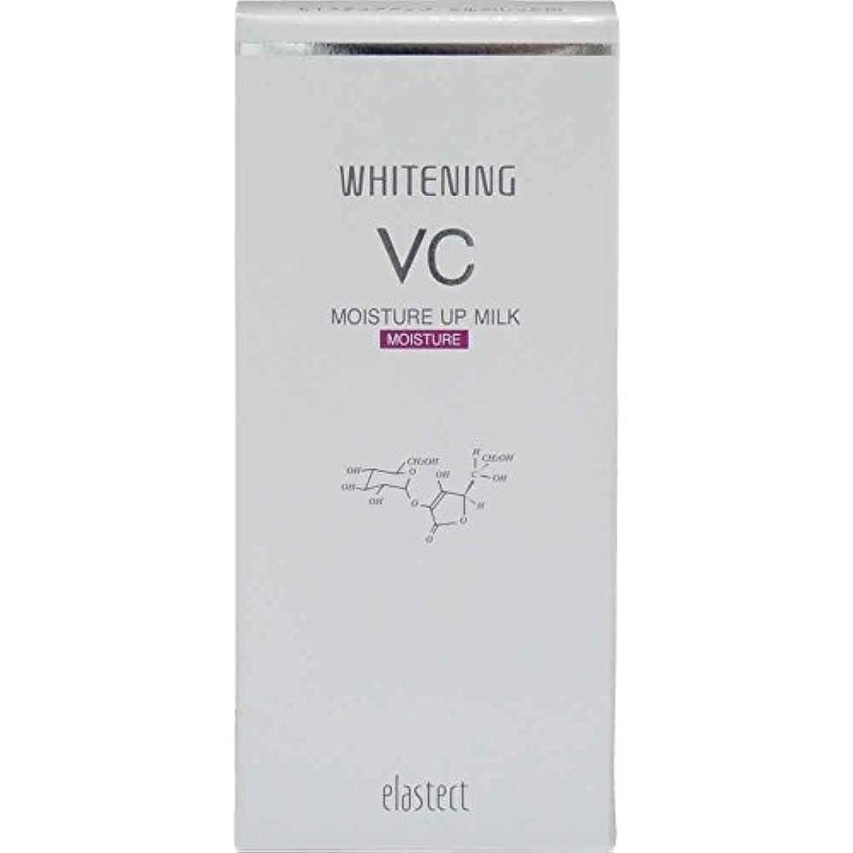 狂ういくつかの十年エラステクト ホワイトニング モイスチュアアップミルクVC(M) しっとりタイプ 120mL 【医薬部外品】