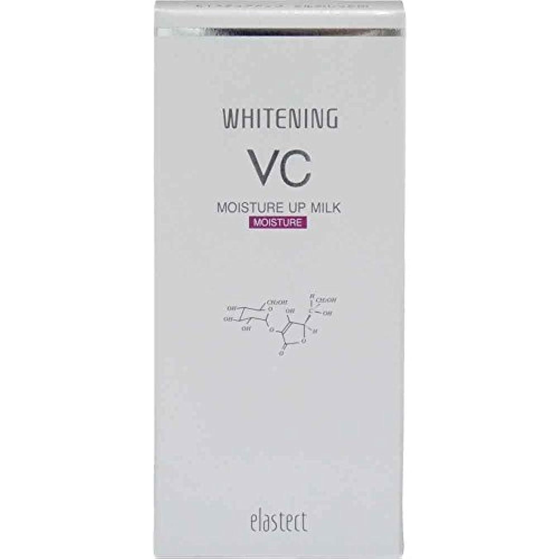 習慣平和な発症エラステクト ホワイトニング モイスチュアアップミルクVC(M) しっとりタイプ 120mL 【医薬部外品】
