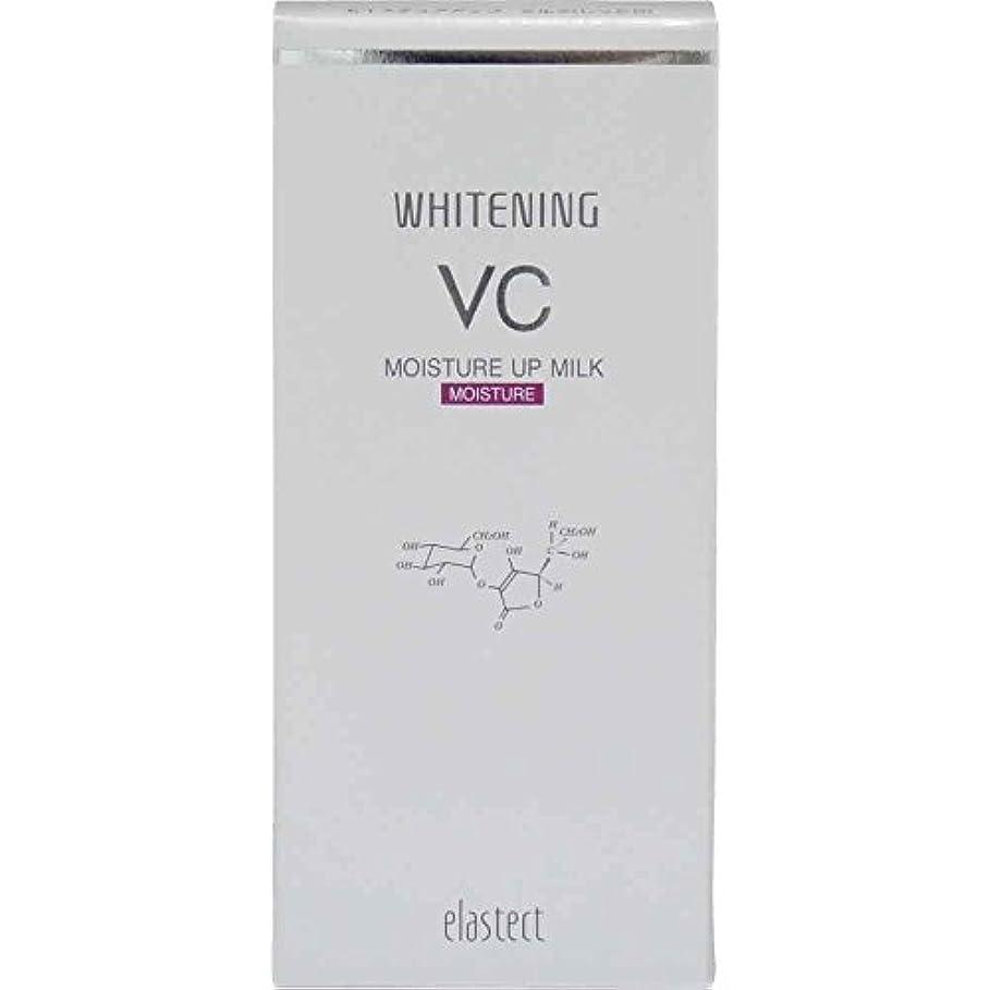 誠実さ略すカウントアップエラステクト ホワイトニング モイスチュアアップミルクVC(M) しっとりタイプ 120mL 【医薬部外品】