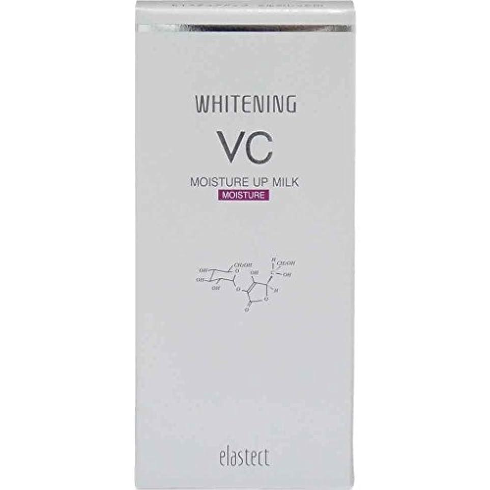 ビジョンリーンどれエラステクト ホワイトニング モイスチュアアップミルクVC(M) しっとりタイプ 120mL 【医薬部外品】