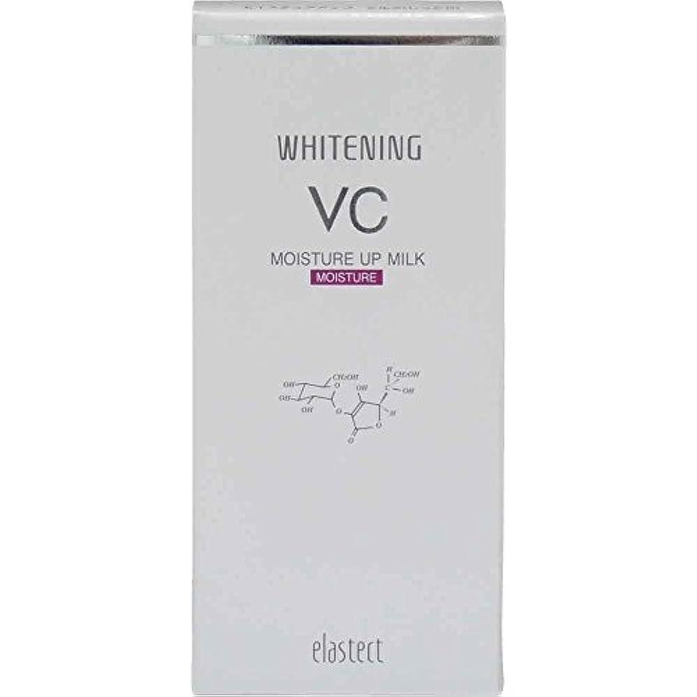 自殺説明始めるエラステクト ホワイトニング モイスチュアアップミルクVC(M) しっとりタイプ 120mL 【医薬部外品】