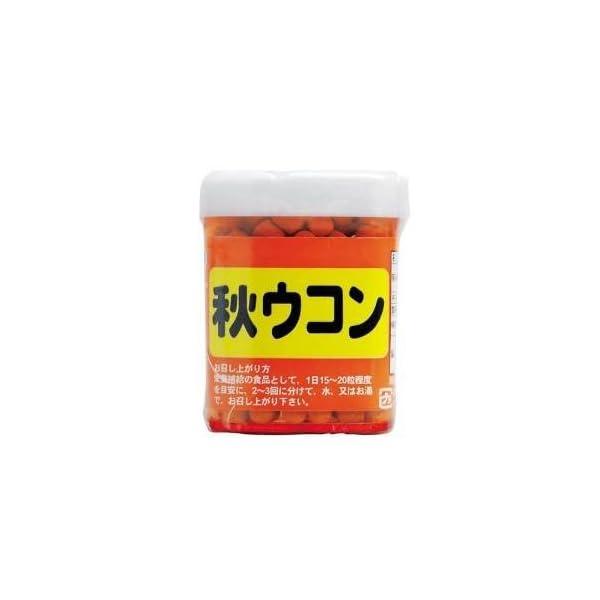 秋ウコン粒 120粒入り 比嘉製茶 クルクミン豊...の商品画像