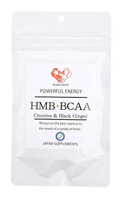 与える狂乱ボーナスHMB+BCAA HMB BCAA クレアチン 黒ショウガ配合サプリメント 120粒 30日分