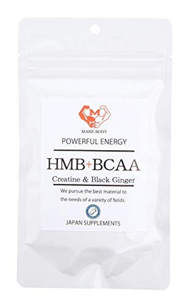 購入柔和苦しむHMB+BCAA クレアチン 黒ショウガ配合ダイエットサポートサプリメント 120粒 30日分