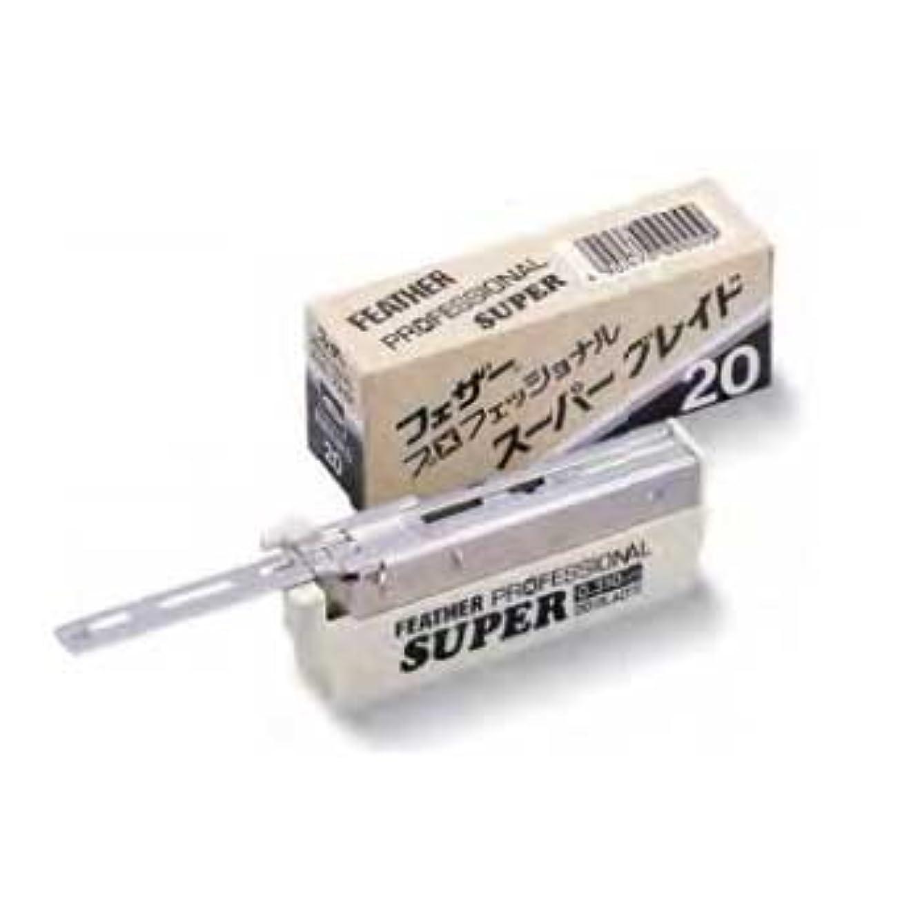 加速度ウールライフルフェザー プロフェッショナル スーパーブレイド PS-20 20枚×10 替刃 刃先がぶれずに安定シェービング FEATHER アーティストクラブ用替刃
