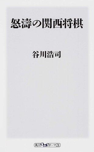 怒濤の関西将棋 (角川oneテーマ21)の詳細を見る