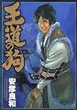 王道の狗 (2) (JETS COMICS (4222))
