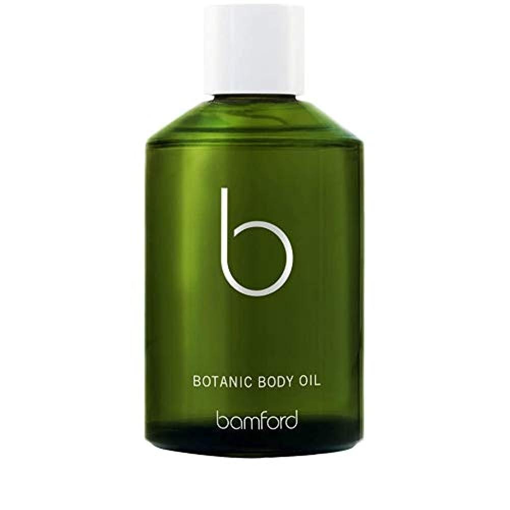 チャーミングアミューズメント目に見える[Bamford ] バンフォード植物のボディオイル125ミリリットル - Bamford Botanic Body Oil 125ml [並行輸入品]
