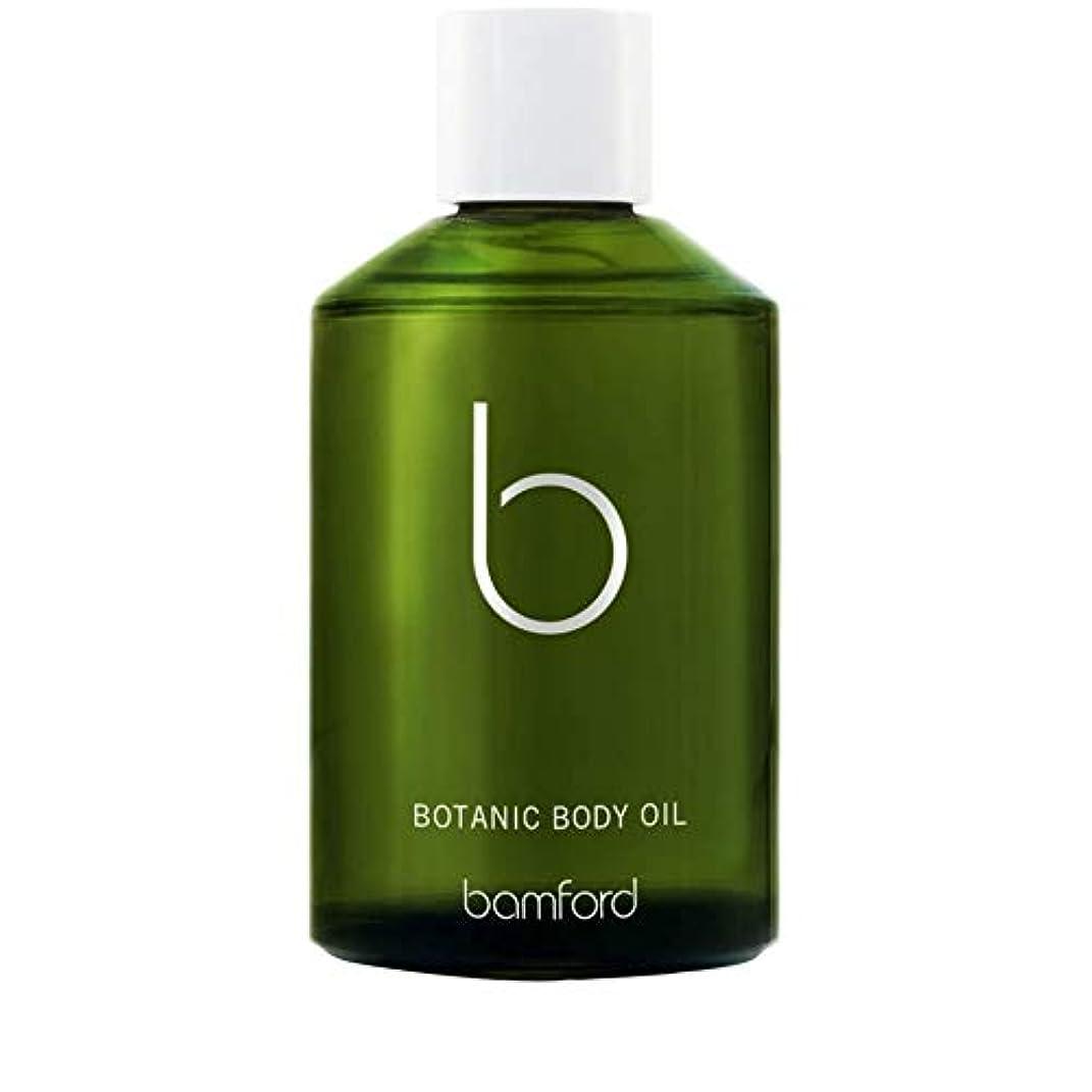約設定有力者拒絶[Bamford ] バンフォード植物のボディオイル125ミリリットル - Bamford Botanic Body Oil 125ml [並行輸入品]