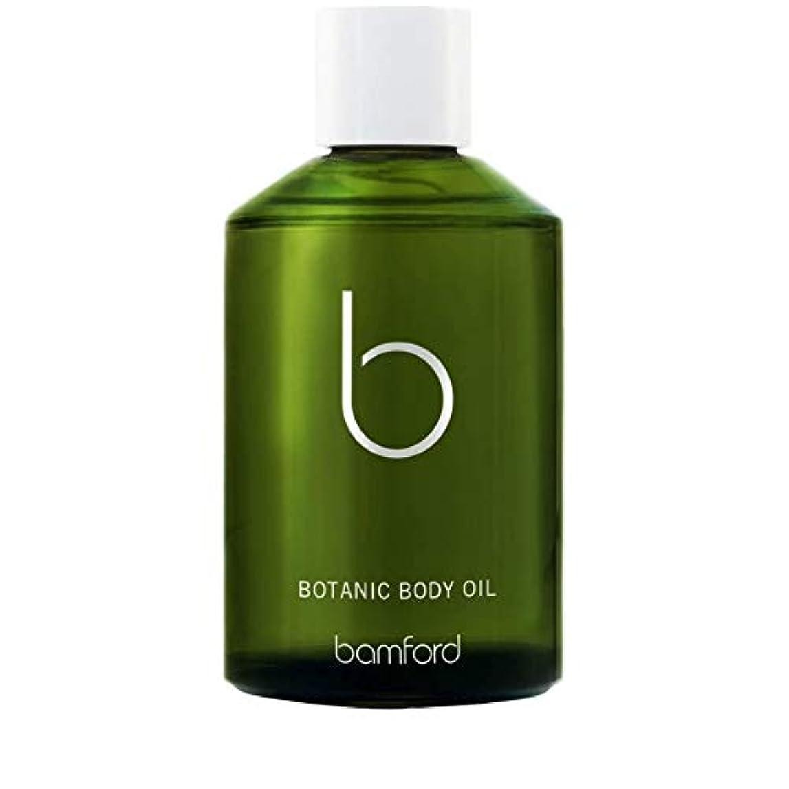 代表するランチョン移住する[Bamford ] バンフォード植物のボディオイル125ミリリットル - Bamford Botanic Body Oil 125ml [並行輸入品]