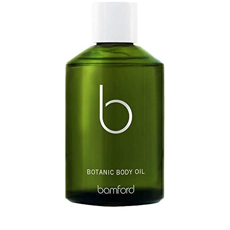 作り不和規制する[Bamford ] バンフォード植物のボディオイル125ミリリットル - Bamford Botanic Body Oil 125ml [並行輸入品]