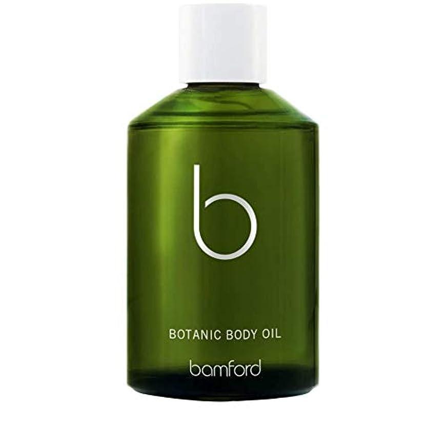 ベジタリアン欠席財布[Bamford ] バンフォード植物のボディオイル125ミリリットル - Bamford Botanic Body Oil 125ml [並行輸入品]