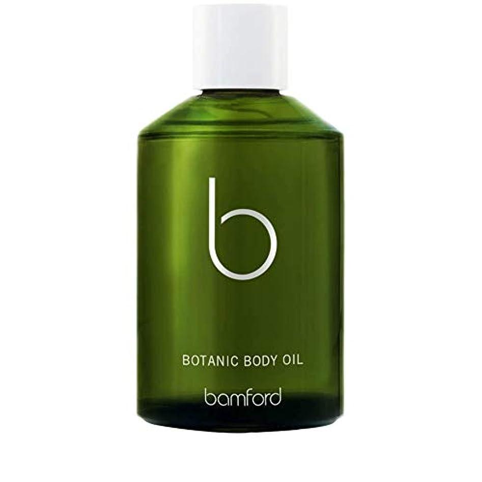実験オリエンテーション差別[Bamford ] バンフォード植物のボディオイル125ミリリットル - Bamford Botanic Body Oil 125ml [並行輸入品]